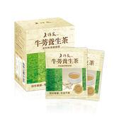 X2盒【老行家】牛蒡養生茶  含運價750元