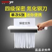 碎紙機 眾葉手持碎紙機迷妳家用辦公小型粉碎機a4文件資料電動條狀碎紙機 薇薇