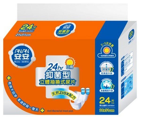 安安 立體抽換尿片-日用24片X6包/箱 ★箱購優惠★【躍獅】