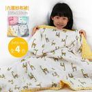 嬰兒六層紗被毯 包巾 四季被 【JA0015】新生兒被 秋冬保暖被子 毯子 幼兒園 童被 嬰兒床單