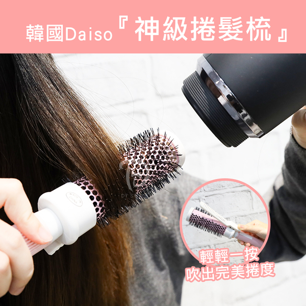 韓國大創Daiso神級捲髮梳M/L 熱銷 韓妞IG狂推 造型梳【DT STORE】【0013297】
