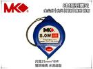 【台北益昌】MK 捲尺 8M*25mm 雙煞機構 水滴造型好握持 卷尺 米尺 魯班尺 文公尺 英呎 量尺