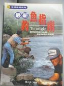 【書寶二手書T6/嗜好_ODI】最新釣魚指南_陳正堯