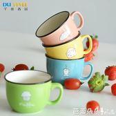 馬克杯 卡通陶瓷杯子馬克杯  牛奶咖啡杯創意水杯 兒童早餐杯 芭蕾朵朵