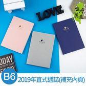 珠友 B6/32K 2019年直式週誌/週計劃/手帳/日記手札-補充內頁-BC-50331