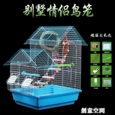 鸚鵡籠子 大號畫眉繡眼牡丹小鴿子虎皮鸚鵡鳥籠家用養殖籠鐵藝用 NMS創意空間