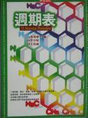 【書寶二手書T1/科學_KQN】週期表_普利摩李維