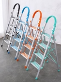 鋁合金梯子加厚多功能摺疊梯踏板家用人字梯工程樓梯伸縮扶梯爬梯 【端午節特惠】