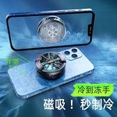 手機散熱器半導體制冷降溫吃雞王者輔助神器水殼適用