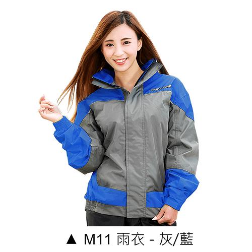 【東門城】M2R M11 (灰藍) 兩件式雨衣 雨衣套裝