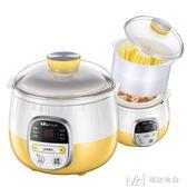煮粥飯鍋嬰兒輔食鍋 煲湯陶瓷全自動專用        瑪奇哈朵