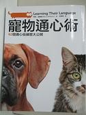 【書寶二手書T1/寵物_ENR】寵物通心術62個通心術練習大公開_瑪塔.威廉斯