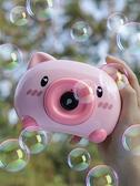 泡泡機 網紅吹泡泡機抖音同款少女心小豬照相機槍水兒童玩具電動批發【快速出貨八折鉅惠】