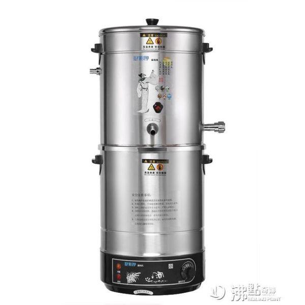 釀神大容量釀酒機家用釀酒設備全自動小型白酒蒸酒器蒸餾機純露機igo 沸點奇跡