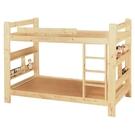 雙層床 PK-516-1 松木3.5尺雙層床  (不含床墊) 【大眾家居舘】