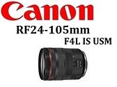名揚數位 拆鏡 CANON RF 24-105mm F4 L IS USM 佳能公司貨 保固一年 (分期0利率)