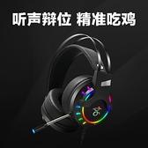 京天GH100耳機 K2U電競游戲耳機頭戴式聲道電腦耳麥台式話筒帶麥克風吃雞lol 創意空間