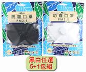 【醫康生活家】淨舒式防霾口罩2入/包 有氣閥-6包優惠組(可任選黑、白兩色)