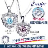 925純銀項鍊-正版 Dancing Stone懸浮閃動925純銀項鍊-幸福迴圈 【日本 Crossfor正式官方授權】