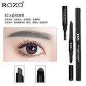 ROZO三合一眉筆防水防汗不脫色自然持久一字眉初學者眉粉眉刷畫眉   米娜小鋪