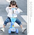 滑板車兒童可坐可滑1-2-3-6歲三合一男女孩玩具車 【七月特惠】