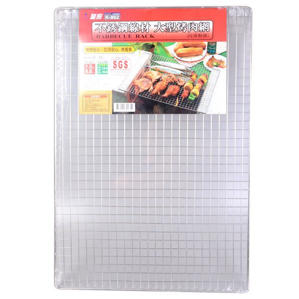 皇家不鏽鋼大型烤肉網K962