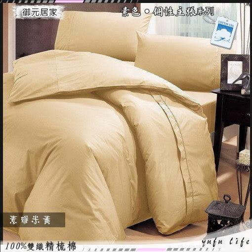 高級美國棉˙【薄被套+薄床包組】6*6.2尺(雙人加大)素色混搭魅力『素雅米黃』/MIT【御元居家】
