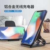 蘋果iPhoneX無線充手機充電器8plus快充二合一桌面式車載支架 雙十二全館免運