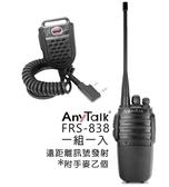 (10入組) AnyTalk FRS-838 免執照無線對講機 送手持式麥克風 業務用長距離 穿透力強 NCC認證 (保固)