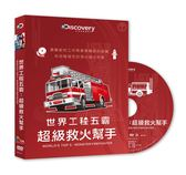 世界工程五霸:超級救火幫手DVD