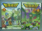 【書寶二手書T8/漫畫書_OFE】彩色映畫版-數碼寶貝_5&6集_共2本合售