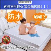 透氣布料防水保潔墊 兼具物理性防蟎的功效 單人3.5x6.2尺訂購區 全包覆式鬆緊帶 【老婆當家】