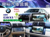 【專車專款】96~07年BMW E39/X5專用9吋觸控螢幕安卓多媒體主機*藍芽+導航+安卓*無碟.8核心