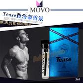 情趣香水 情趣用品 MOVO Tease費洛蒙香氛-3ml (男用)『年中慶』