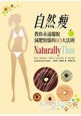自然瘦:教你永遠擺脫減肥煩惱的十大法則