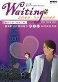 二手書博民逛書店 《Waiting我的愛情,等待妳的愛情》 R2Y ISBN:9868283205│櫻木川