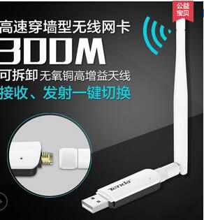 USB無線網卡臺式機wifi接收器發射DL13932『時尚玩家』
