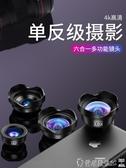 廣角鏡頭 手機廣角鏡頭四合一單反通用外置攝像頭高清攝影魚眼微距拍照三合一 LX爾碩 雙11