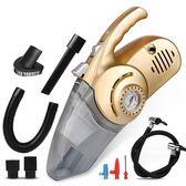 車載吸塵器充氣汽車打氣泵12V車內車用干濕兩用照明大功率四合一 衣櫥秘密