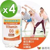 【赫而司】高單位維生素D3 800IU(90錠x4罐)瑞士DSM原廠陽光多多非活性D防潮膜衣錠增進鈣吸收