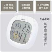 【九元生活百貨】明家 溫溼度計 TM-T99 液晶螢幕 桌鐘 時鐘 鬧鐘 日期 溫度計 濕度計 可立可壁掛