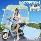 電動摩托車遮雨棚蓬遮陽傘電瓶擋風罩擋雨透明夏天防曬擋風罩雨傘      時尚教主