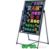 微科LED電子熒光板60 80廣告牌黑板熒發光屏手寫立式寫字板留言板igo 溫暖享家