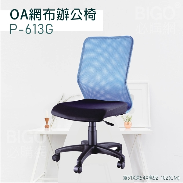 ▶辦公嚴選◀ P-613G藍 OA網布辦公椅 電腦椅 主管椅 書桌椅 會議椅 家用椅 透氣網布椅 滾輪椅