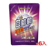 白帥帥超效能抗菌洗衣精補充包1.65L*6(箱)【愛買】