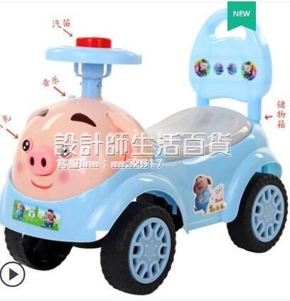 兒童扭扭車1-3歲寶寶滑行車帶音樂男女四輪可坐玩具滑滑車溜溜車 NMS設計師