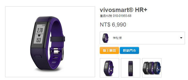 [陽光樂活=] GARMIN vivosmart HR+ 腕式心率 GPS 智慧手環 010-01955-68 紫色 送運動襪 2 雙