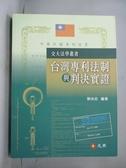 【書寶二手書T7/大學法學_YGH】台灣專利法制與判決實證_劉尚志等20人