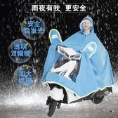 雨衣防水雨衣電瓶車成人男女士騎行電動摩托車單人防暴雨加大加厚雨披 限時熱賣