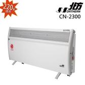 NORTHERN CN-2300 北方第二代對流式電暖器 房間浴室兩用 CN2300 220V專用 公司貨 免運費
